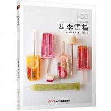 《四季雪糕》1册