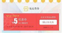【活动】苏宁V2会员联盟 50云钻可以换取5元运费券