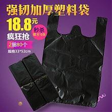 恒心然手提式塑料袋80只