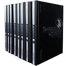 《福尔摩斯探案全集》(典藏版8册)+《火星崛起》