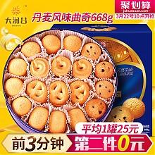 10点开抢:丹麦风味曲奇饼干668g*2罐