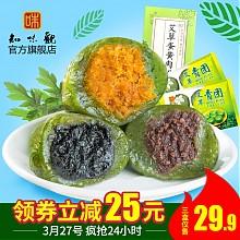 知味观青团蛋黄肉松/豆沙/芝麻3盒1.2kg