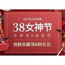 网易考拉海购38女神节