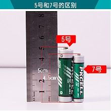 Pkcell5号7号碳性电池共40节