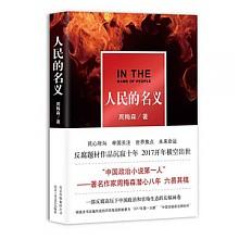 《人民的名义》Kindle电子书
