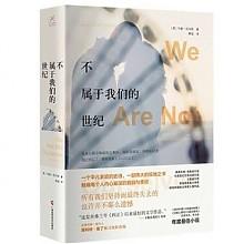 新低价:《不属于我们的世纪》Kindle版