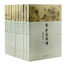 《蜀山剑侠传》(全本含《后传》及《峨眉七矮》,精装共10册)