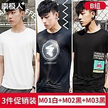 南极人男士短袖T恤 3件