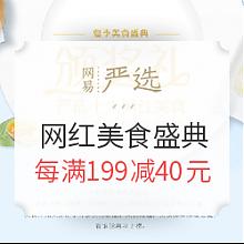 网易严选网红美食