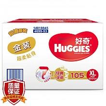 好奇  金装 纸尿裤 XL105片 *2件 凑单品
