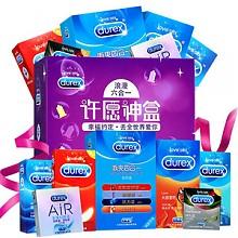 杜蕾斯礼盒装避孕套共44只