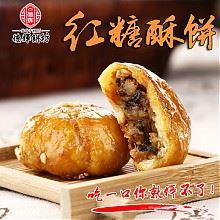 5件 德辉 红糖酥饼 梅干菜肉500g