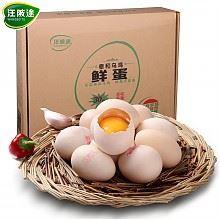 限今日:汪陂途泰和乌鸡蛋30枚