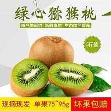 重庆绿心猕猴桃5斤