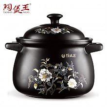 限今日:陶煲王家用燃气砂锅 2.6L