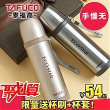 日本TAFUCO不锈钢子弹头保温杯