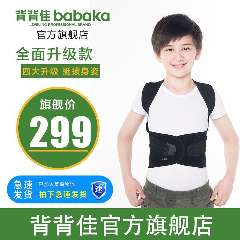 背背佳旗舰店u9矫姿带