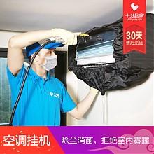 十分到家 空调挂机 家电清洗保养上门服务
