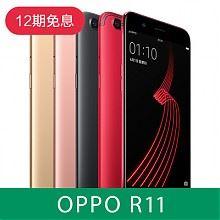 OPPO R11 巴萨限量版 手机