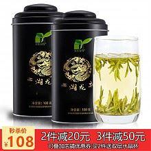 农庄有约 西湖龙井 明前一级老树茶 100g*2罐