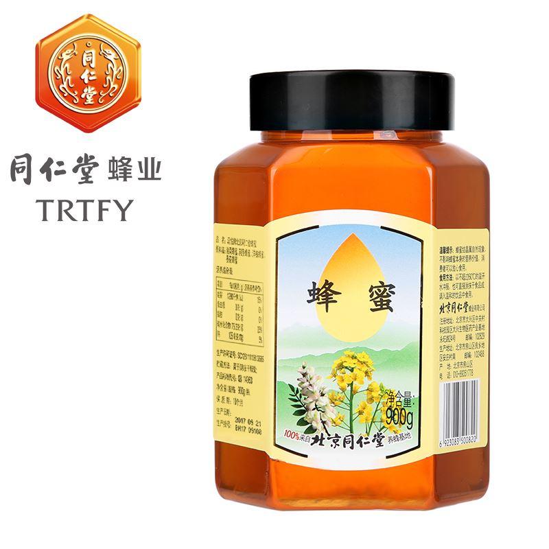 北京同仁堂蜂蜜百花蜜900g