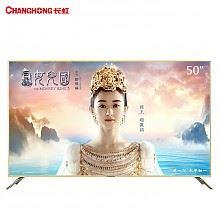 长虹D2P 50英寸4K液晶电视