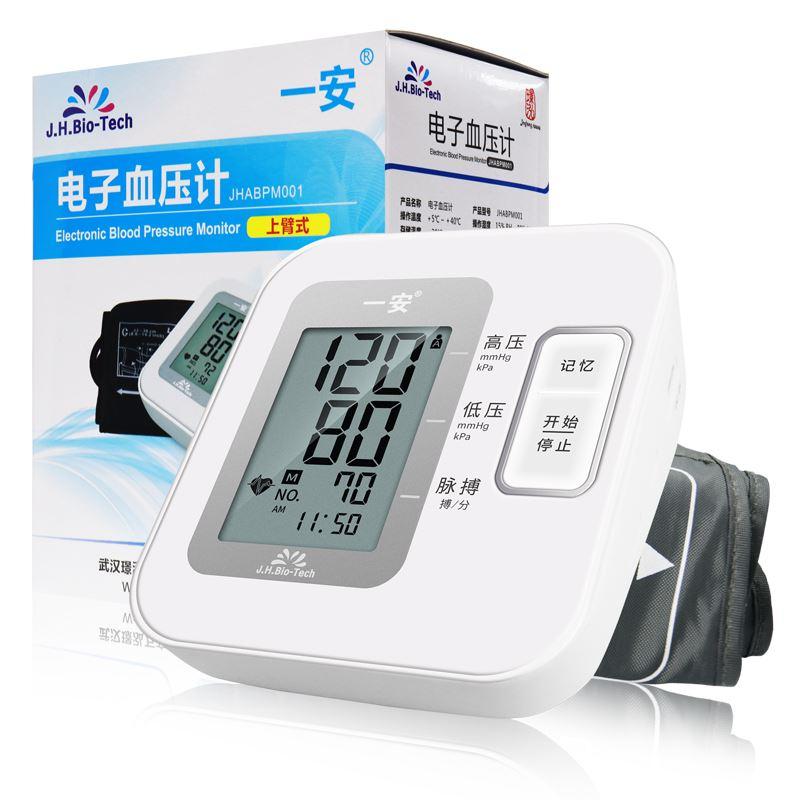 一安智能语音电子血压计
