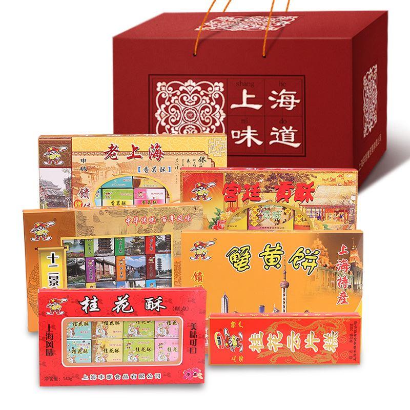 限今日:老城隍庙糕点礼盒1140g