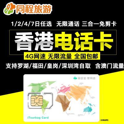 不限4G流量香港1-7天电话卡