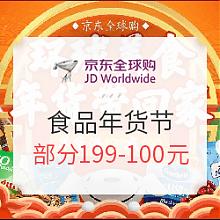京东全球购 食品年货节