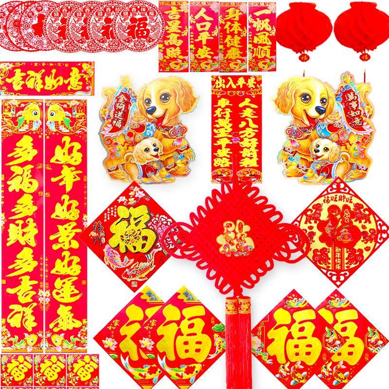 2018狗年春节对联大礼包