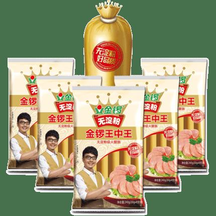 金锣无淀粉王中王火腿肠240g*5袋