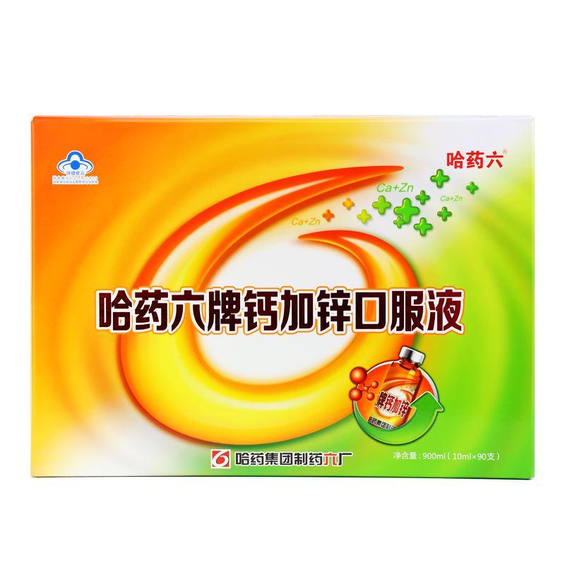 哈药六牌钙加锌口服液儿童补钙90支