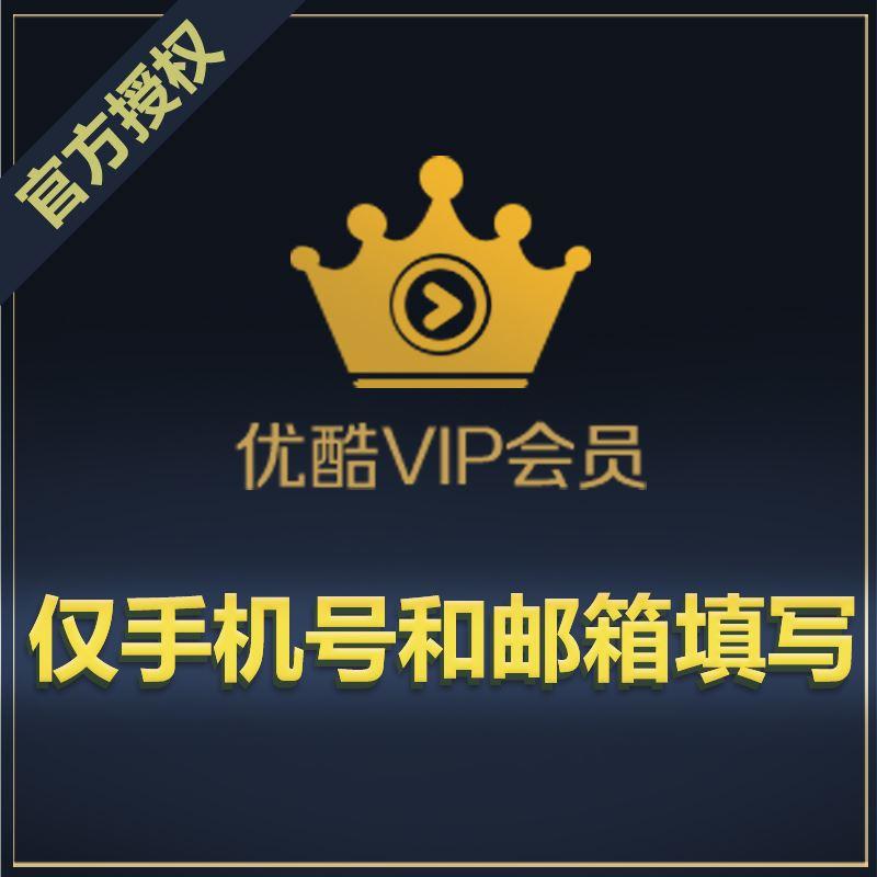 优酷VIP会员年卡12个月