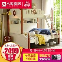 历史新低:A家家具 实木框架儿童双层高低床 128.5*201*183.5cm *3件